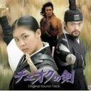 チェオクの剣 OST Cover.jpg